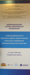 3-4 июня 2019 г.  В Екатеринбурге состоялась Межрегиональная научно-практическая конференция «Развитие деятельности психолого-медико-педагогических комиссий  в современном образовательном пространстве»